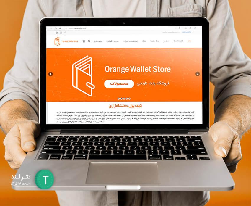 فروشگاه ولت نارنجی