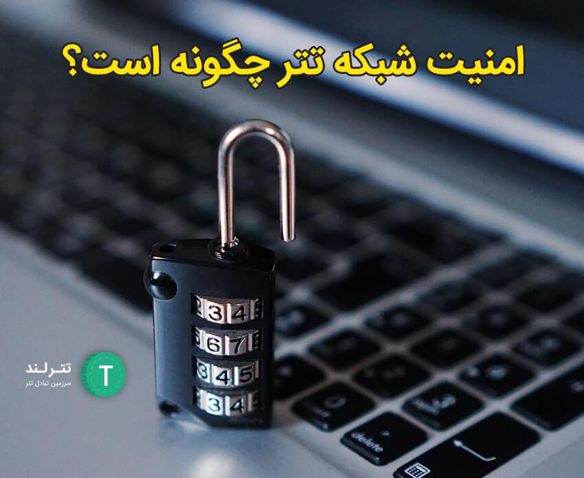 امنیت شبکه تتر