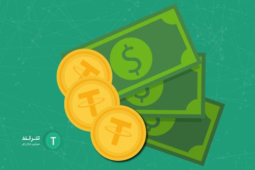 ارز دیجیتال تتر و دلار