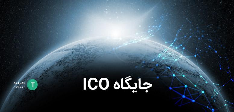 جایگاه ICO