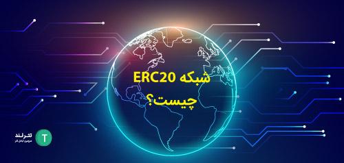 شبکه ECR20