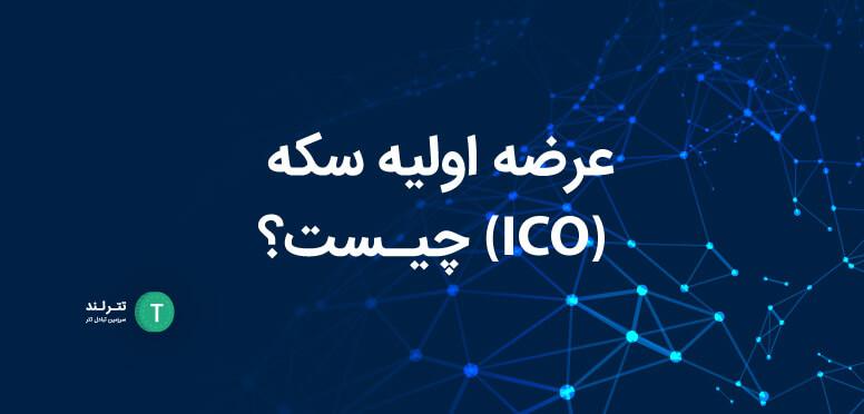 عرضه-اولیه-سکه-(ICO)