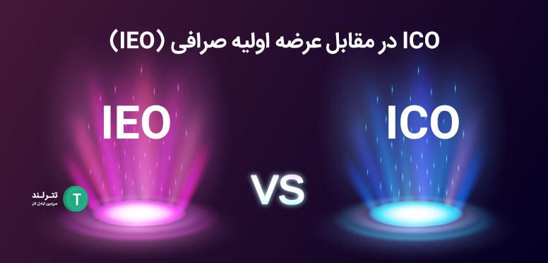 ICO در مقابل عرضه اولیه صرافی (IEO)
