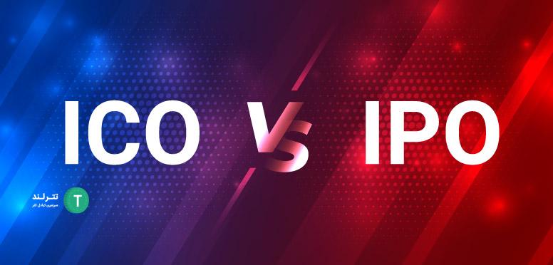 ICO در مقابل IPO