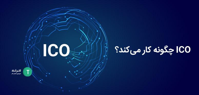 ICO چگونه کار می کند؟