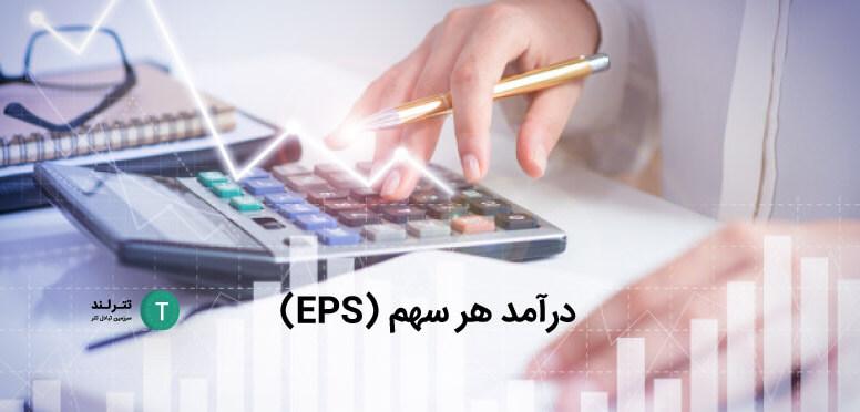 درآمد هر سهم (EPS)