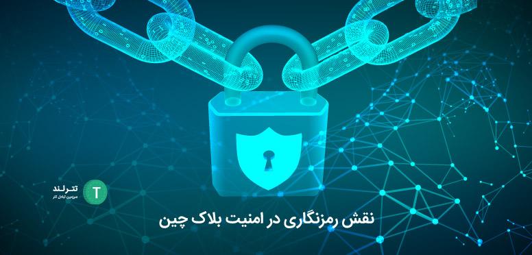 نقش رمزنگاری در امنیت بلاک چین