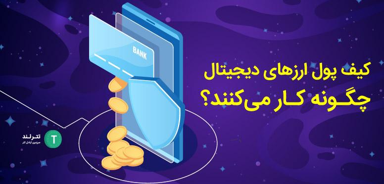 کیف پول ارزهای دیجیتال چگونه کار میکنند؟