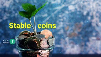 ارز پایدار یا استیبل کوین