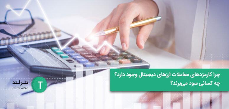 چرا کارمزدهای معاملات ارزهای دیجیتال وجود دارد؟ چه کسانی سود میبرند؟
