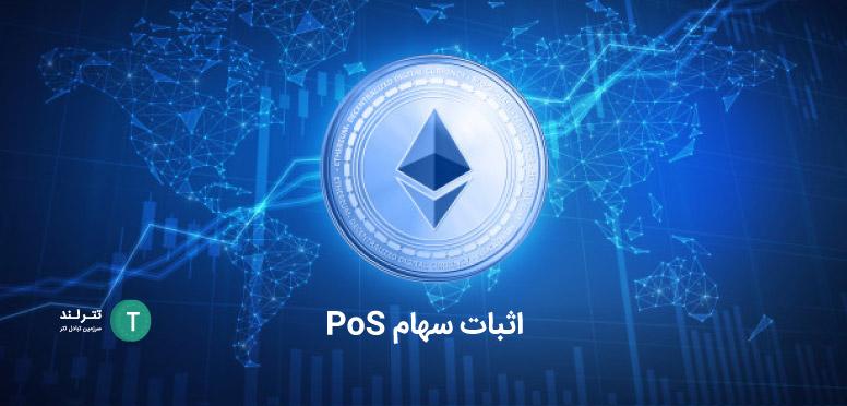 اثبات سهام PoS