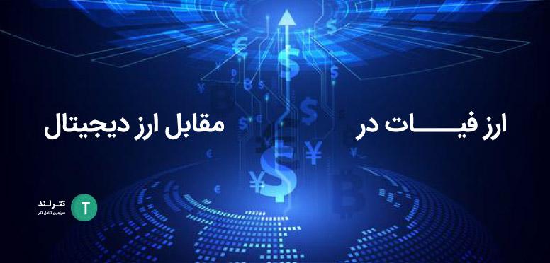 ارز فیات در مقابل ارز دیجیتال