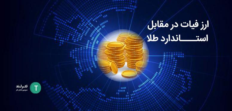 ارز فیات در مقابل استاندارد طلا