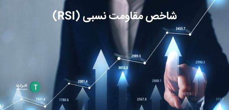 شاخص مقاومت نسبی (RSI)