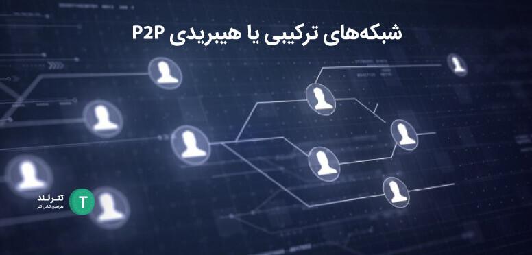 شبکههای ترکیبی یا هیبریدی P2P