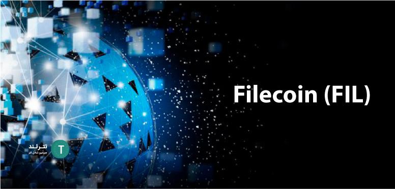 Filecoin چیست؟