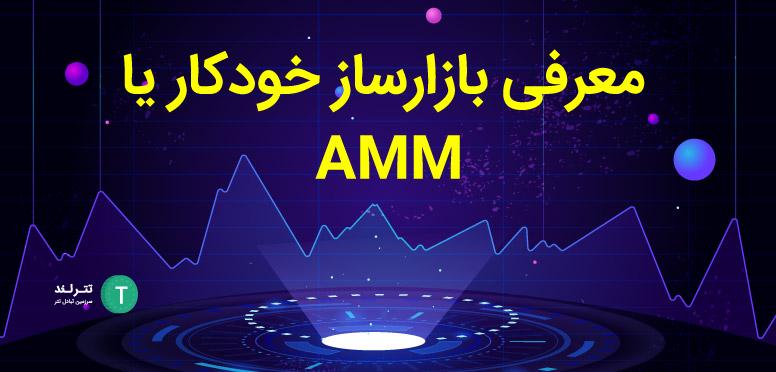 معرفی بازارساز خودکار یا AMM