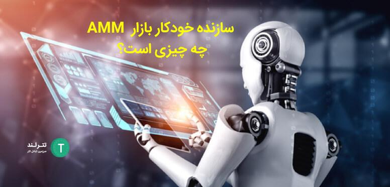 سازنده خودکار بازار AMM چه چیزی است؟