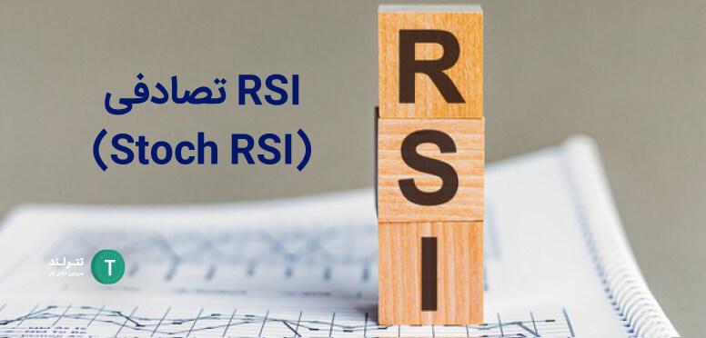 RSI تصادفی (StochRSI)
