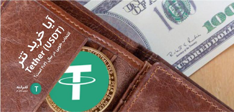 آیا خرید تتر Tether (USDT) انتخاب خوبی در سال 2021 است؟
