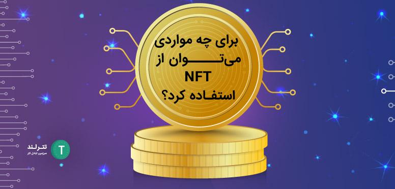 برای چه مواردی میتوان از NFT استفاده کرد؟
