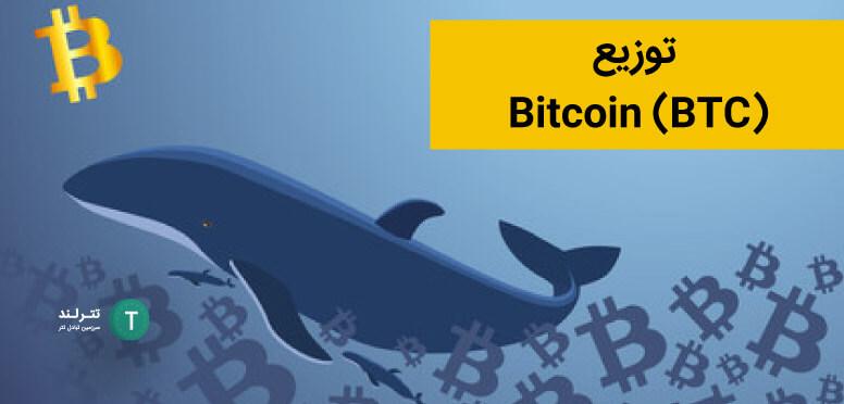 توزیع Bitcoin (BTC)