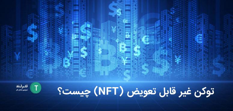 توکن غیر قابل تعویض (NFT) چیست؟