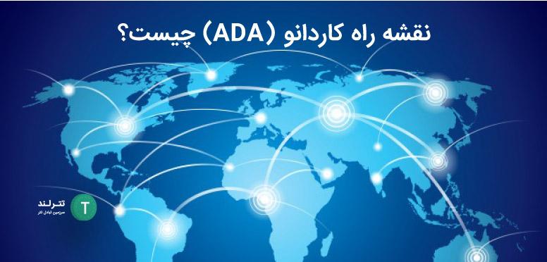نقشه راه کاردانو (ADA) چیست؟