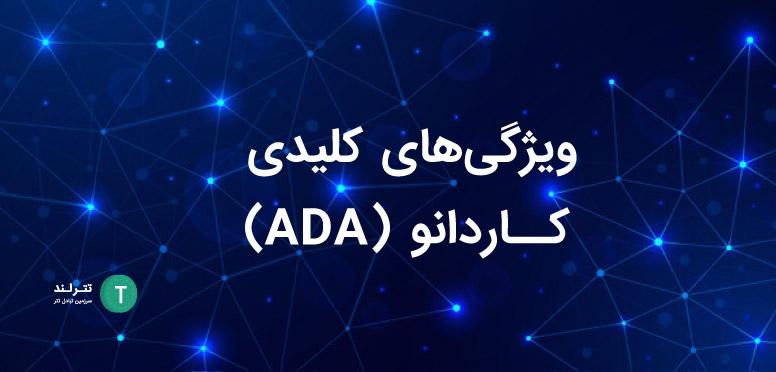 ویژگیهای کلیدی کاردانو (ADA)