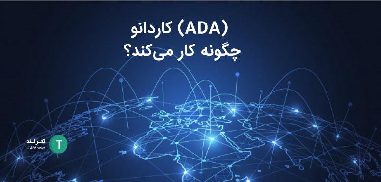 کاردانو (ADA) چگونه کار میکند؟