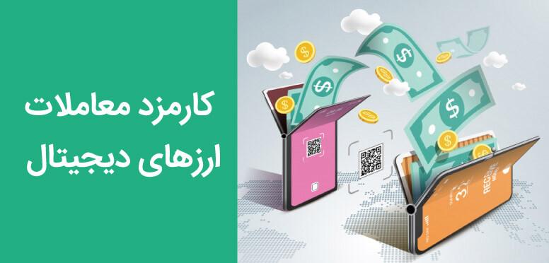 کارمزد معاملات ارزهای دیجیتال