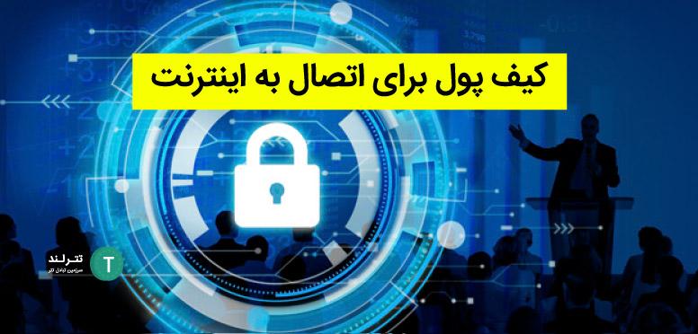 کیف پول برای اتصال به اینترنت