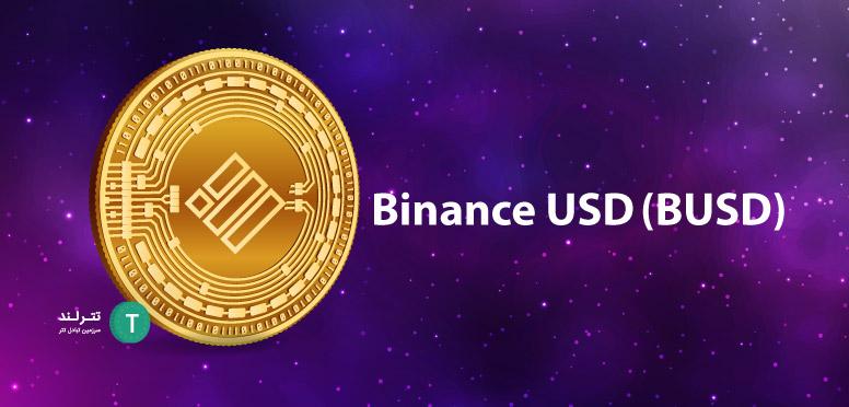 Binance USD