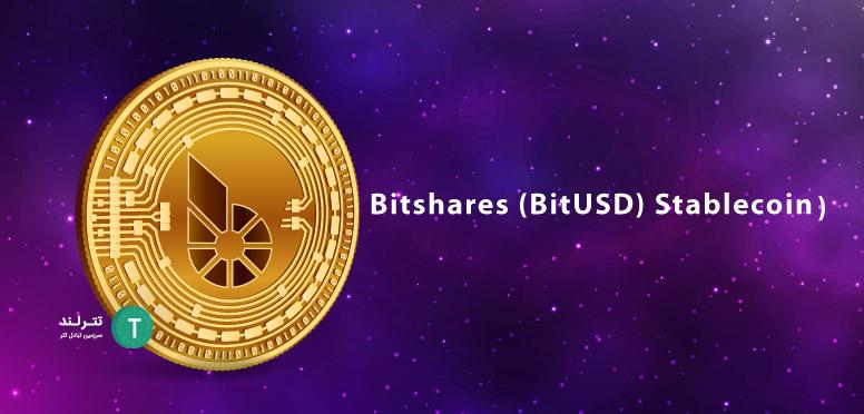 Bitshares (BitUSD) Stablecoin