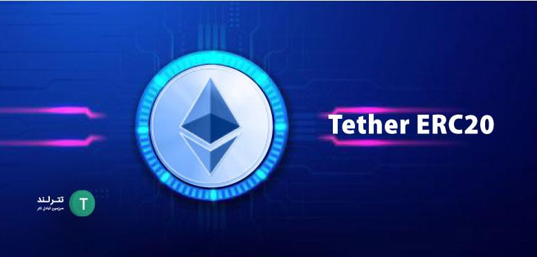 ERC20 Tether