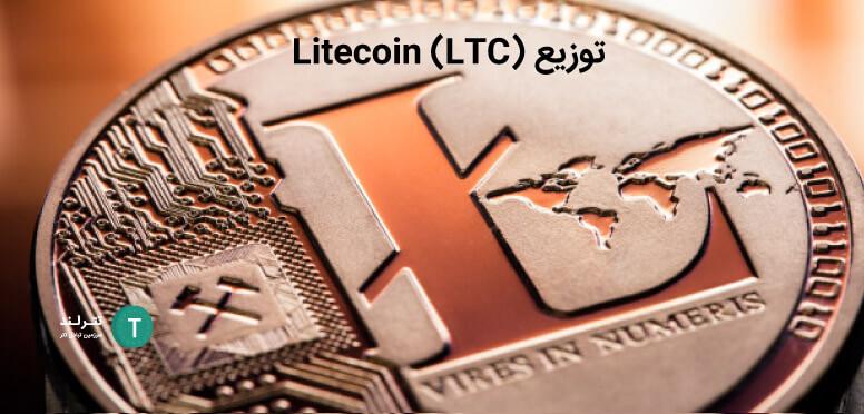 توزیع Litecoin (LTC)
