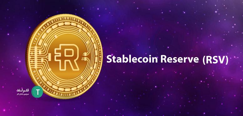 Stablecoin Reserve