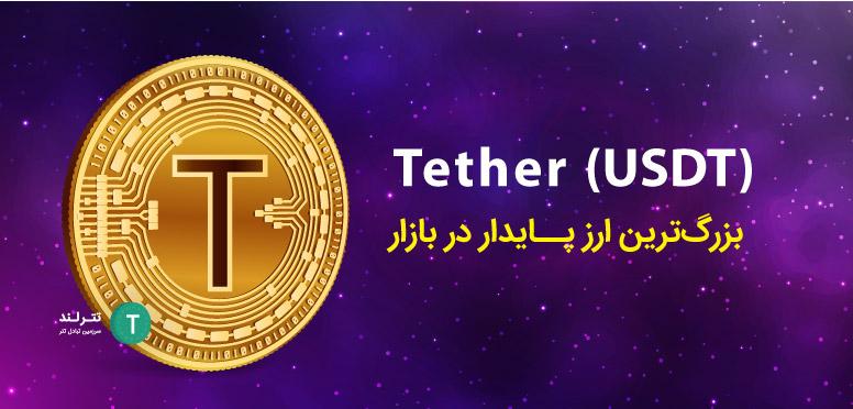 Tether-(USDT)-بزرگ_ترین-ارز-پایدار-در-بازار