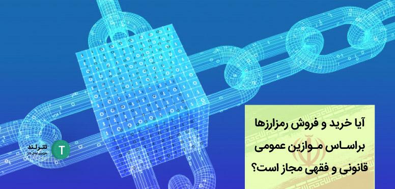آیا خرید و فروش رمزارزها براساس موازین عمومی قانونی و فقهی مجاز است؟