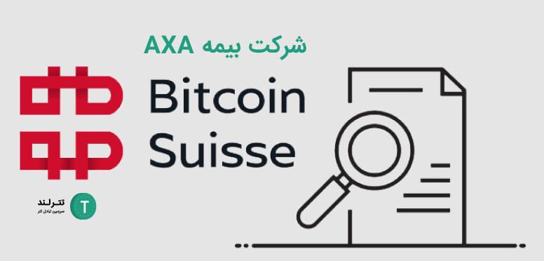 شرکت بیمه AXA