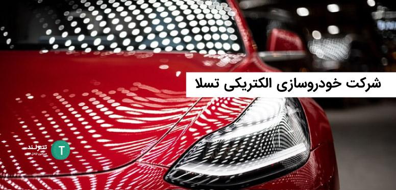 شرکت خودروسازی الکتریکی تسلا