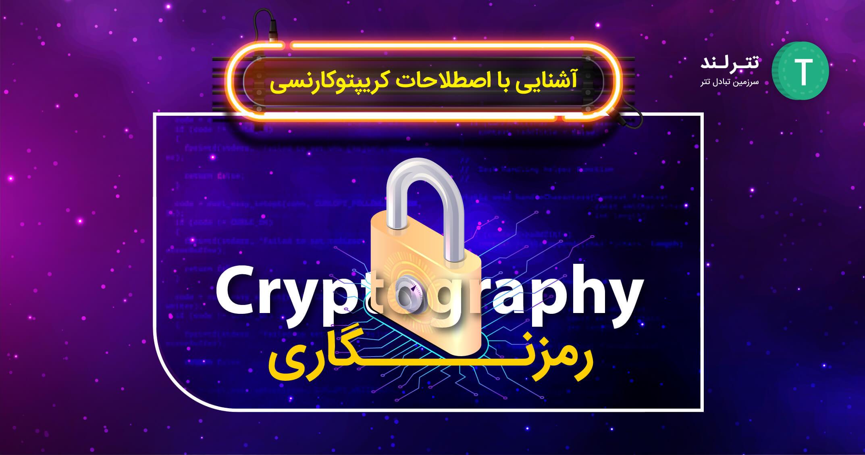 رمزنگاری