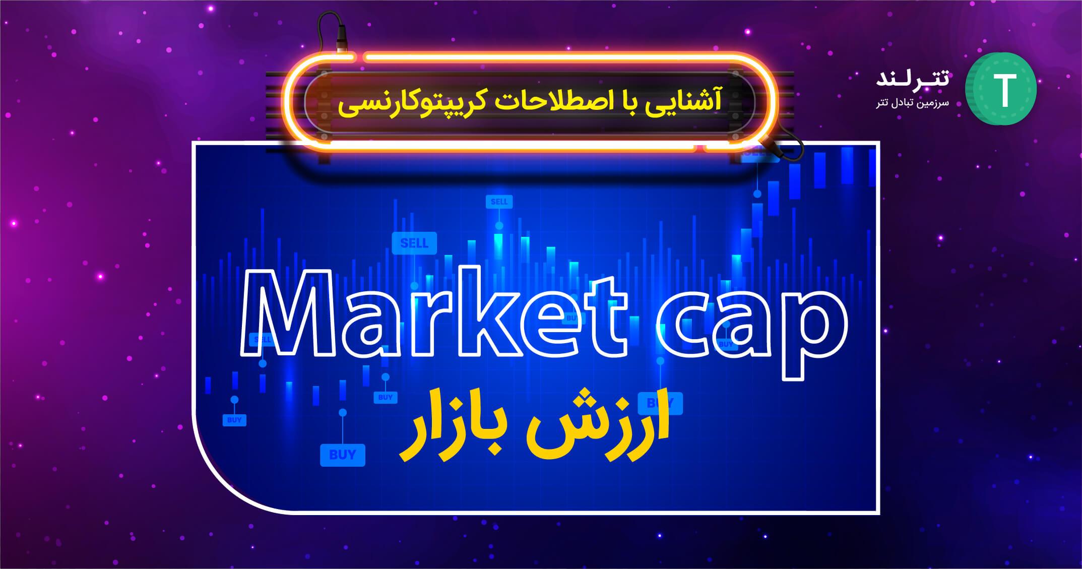 ارزش بازار (Market cap)