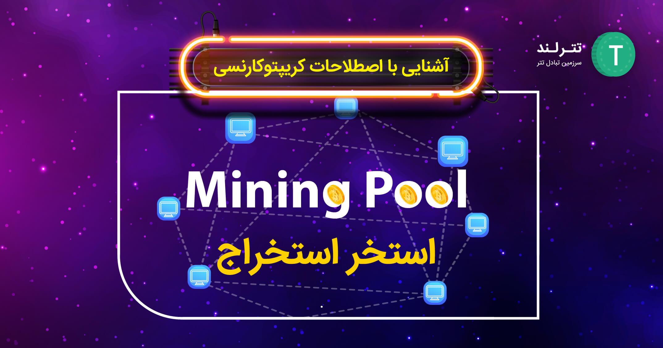 استخر استخراج (Mining Pool)