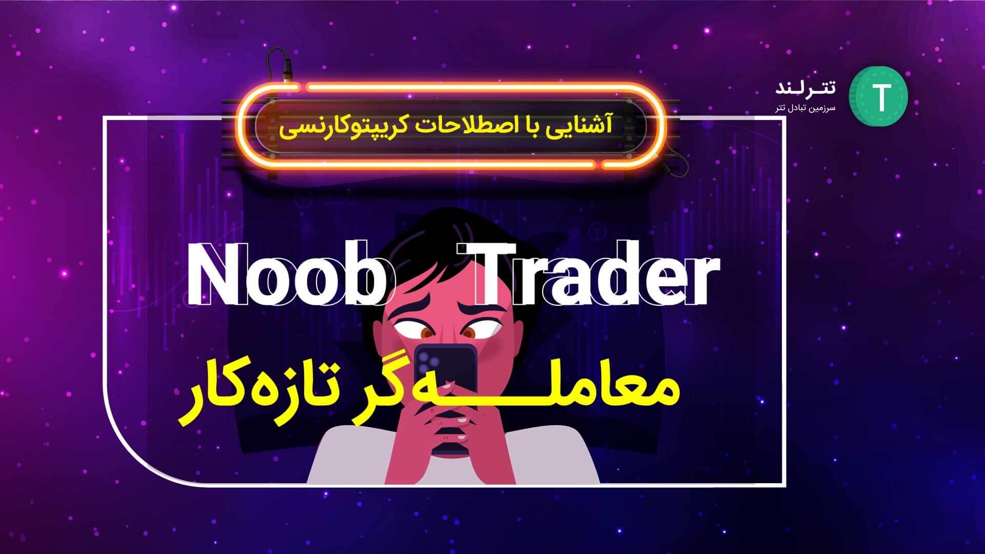 Noob-Trader