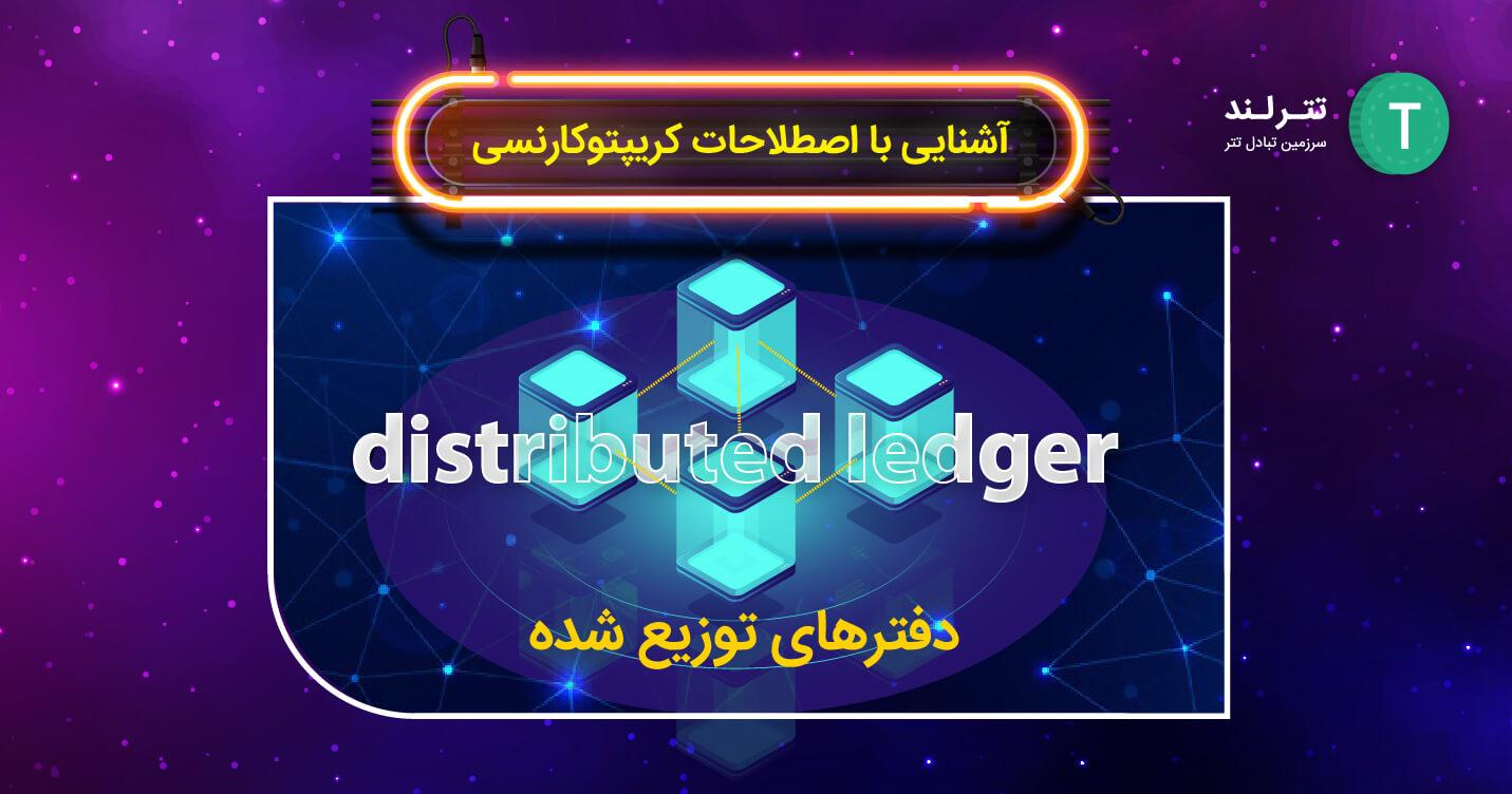 distributed-ledger