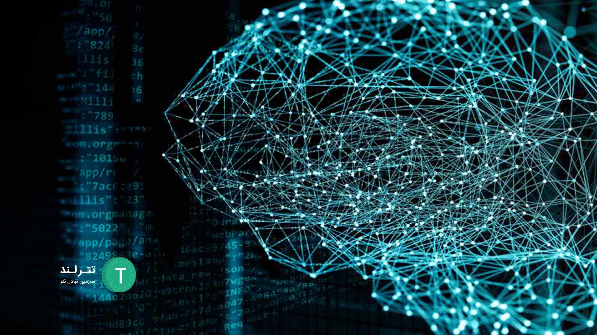 blockchain - بلاکچین و هوش مصنوعی