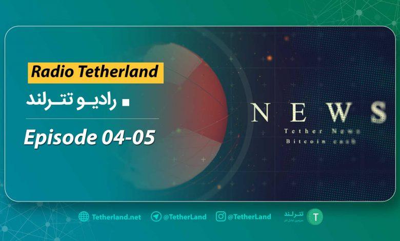 رادیو-تترلند4-5-